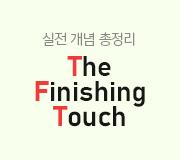 /메가선생님_v2/영어/김기훈/메인/실전 개념 총정리 The Finishing Touch