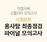 /메가선생님_v2/사회/김용택/메인/사회문화 파이널