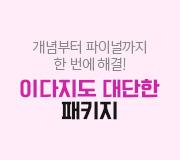/메가선생님_v2/사회/이다지/메인/패키지