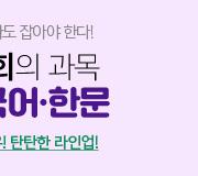 /메가선생님_v2/제2외국어/한문/이욱재/메인/제2외 기획전2