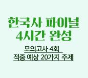 /메가선생님_v2/한국사/고아름/메인/한국사 파이널
