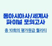 /메가선생님_v2/한국사/고아름/메인/동사세사파이널