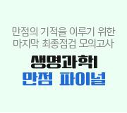 /메가선생님_v2/과학/김희석/메인/만점 파이널