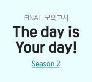 /메가선생님_v2/영어/조정식/메인/시즌2