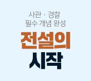 /메가선생님_v2/사관·경찰/곽동령/메인/dd