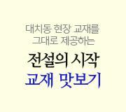 /메가선생님_v2/사관·경찰/곽동령/메인/교재