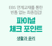 /메가선생님_v2/사회/김종익/메인/체크포인트-생윤