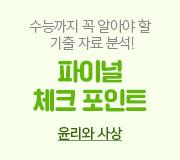 /메가선생님_v2/사회/김종익/메인/체크포인트- 윤사
