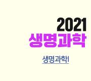 /메가선생님_v2/과학/김희석/메인/2021 개념