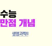 /메가선생님_v2/과학/김희석/메인/2021 개념2