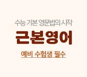 /메가선생님_v2/영어/김기훈/메인/근본영어