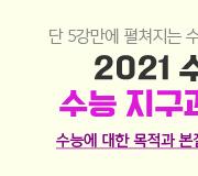 /메가선생님_v2/과학/박선/메인/2021 수능입문_1