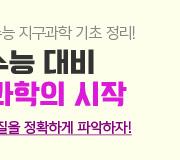 /메가선생님_v2/과학/박선/메인/2021 수능입문_2