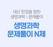 /메가선생님_v2/과학/김희석/메인/개정 문풀