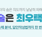 /메가선생님_v2/논술/최우택/메인/2