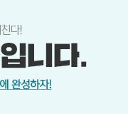 /메가선생님_v2/논술/최우택/메인/3