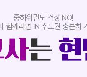 /메가선생님_v2/적성고사/현민적성/메인/2