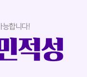 /메가선생님_v2/적성고사/현민적성/메인/3