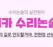 /메가선생님_v2/논술/전현정/메인/2