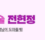 /메가선생님_v2/논술/전현정/메인/3