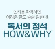 /메가선생님_v2/국어/최인호/메인/독서의정석