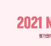 /메가선생님_v2/영어/킹콩/메인/2021 버티컬리딩