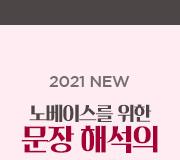 /메가선생님_v2/영어/김기철/메인/2021 노베 문장