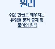 /메가선생님_v2/영어/김기철/메인/2021 노베 문제