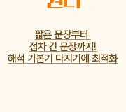 /메가선생님_v2/영어/김기철/메인/문장 해석