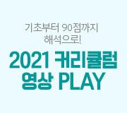 /메가선생님_v2/영어/김기철/메인/2021 커리큘럼