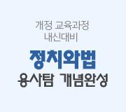 /메가선생님_v2/사회/김용택/메인/정치와법 내신 개념