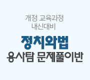 /메가선생님_v2/사회/김용택/메인/정치와법 내신 문제 풀이