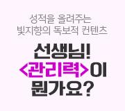 /메가선생님_v2/과학/박지향/메인/관리력이 무엇인가요?