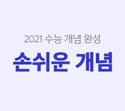 /메가선생님_v2/사회/손고운/메인/2021 개념