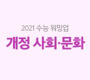 /메가선생님_v2/사회/손고운/메인/2021 개념완성