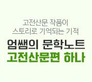 /메가선생님_v2/국어/엄선경/메인/문노 고전산문