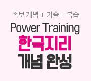 /메가선생님_v2/사회/조우영/메인/조우영 한국지리 개념완성