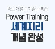 /메가선생님_v2/사회/조우영/메인/세계지리