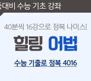 /메가선생님_v2/영어/김범우/메인/어법나이스