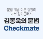/메가선생님_v2/국어/김동욱/메인/NEW 강클 문법