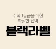 /메가선생님_v2/수학/이현수/메인/블랙라벨 홍보