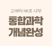 /메가선생님_v2/과학/남궁원/메인/통합과학