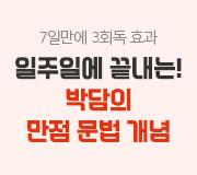 /메가선생님_v2/국어/박담/메인/문법