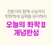 /메가선생님_v2/과학/정우정/메인/화학ll 개념완성