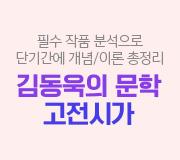 /메가선생님_v2/국어/김동욱/메인/고전시가