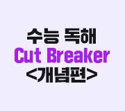 /메가선생님_v2/영어/김기훈/메인/컷브레이커