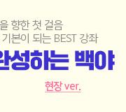 /메가선생님_v2/과학/박선/메인/현장
