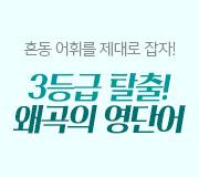 /메가선생님_v2/영어/김동영/메인/2021 혼동어휘