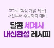 /메가선생님_v2/한국사/김종웅/메인/내신 동아시아사
