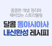 /메가선생님_v2/한국사/김종웅/메인/내신 세계사